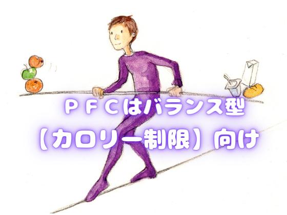 PFCバランス カロリー制限