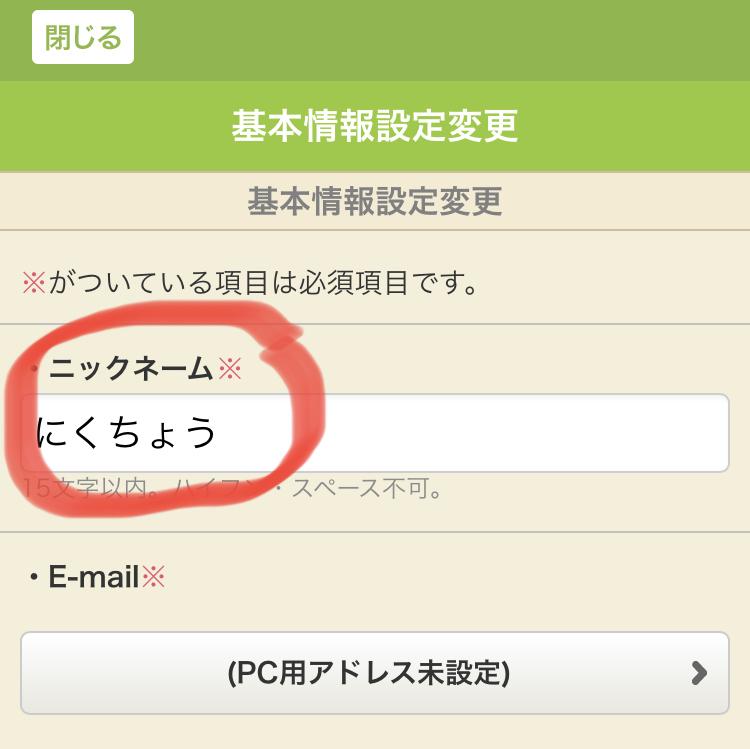 あすけん設定画面 ニックネーム変更3
