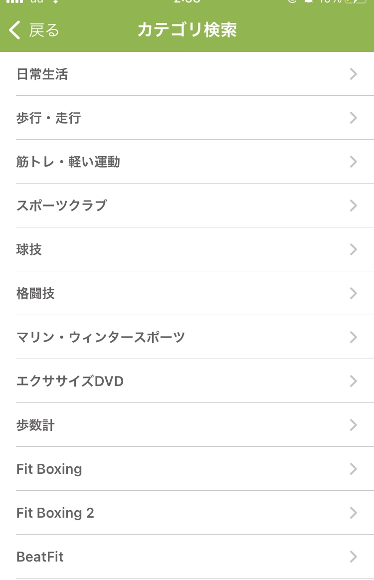 fitness boxing switch ポイント4