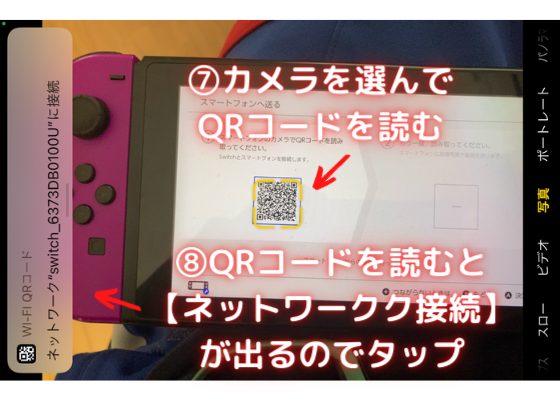 QRコードでスマホに写真を送る方法3