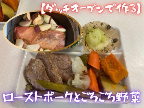 ローストポークと蒸し野菜の同時調理