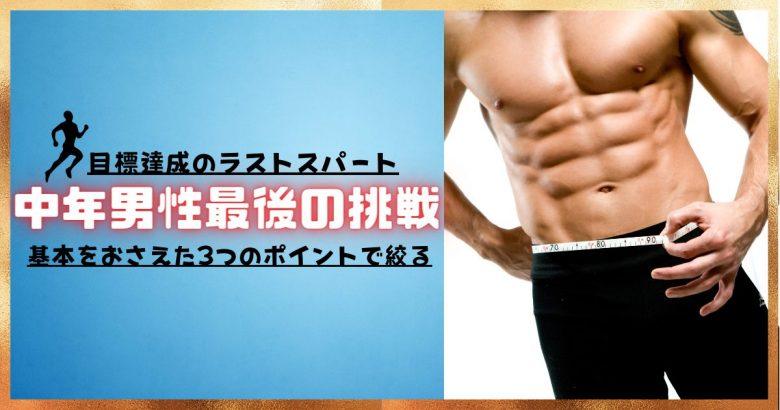 40代男性ダイエット