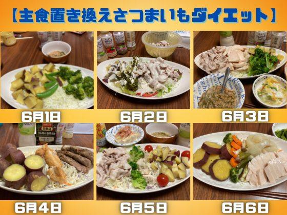 食事主食置き換え さつまいも6/1~6/6の写真