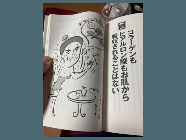 古谷 暢基さんは著書「カルボナーラとペペロンチーノどっちが痩せる?」