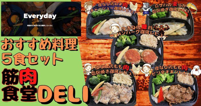 筋肉食堂DELI エブリデイおすすめ料理5食セット