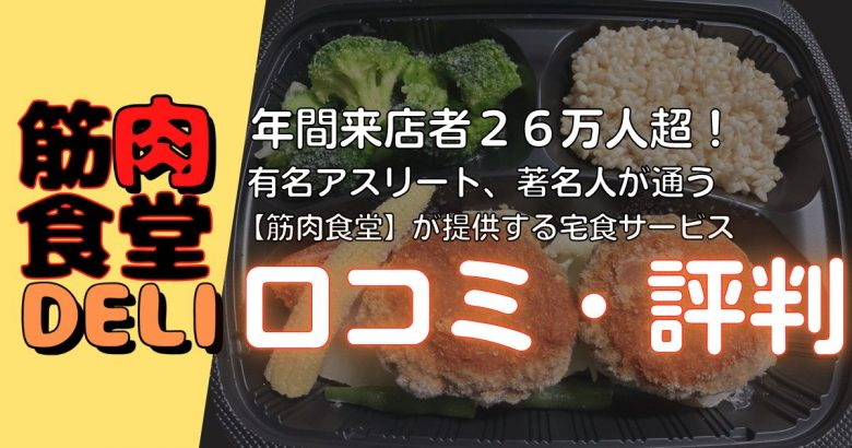 筋肉食堂DELI 口コミ・評判