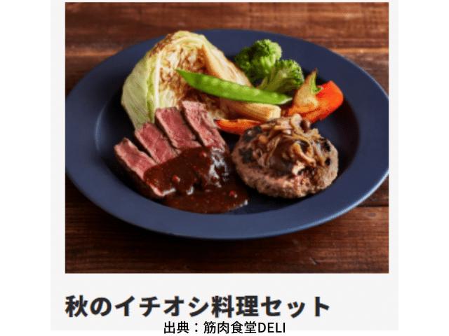 筋肉食堂DELI 季節のおすすめ料理セット