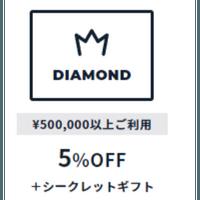 会員ランク DIAMOND