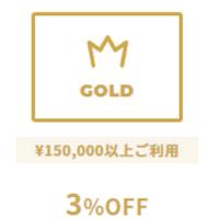 会員ランク GOLD